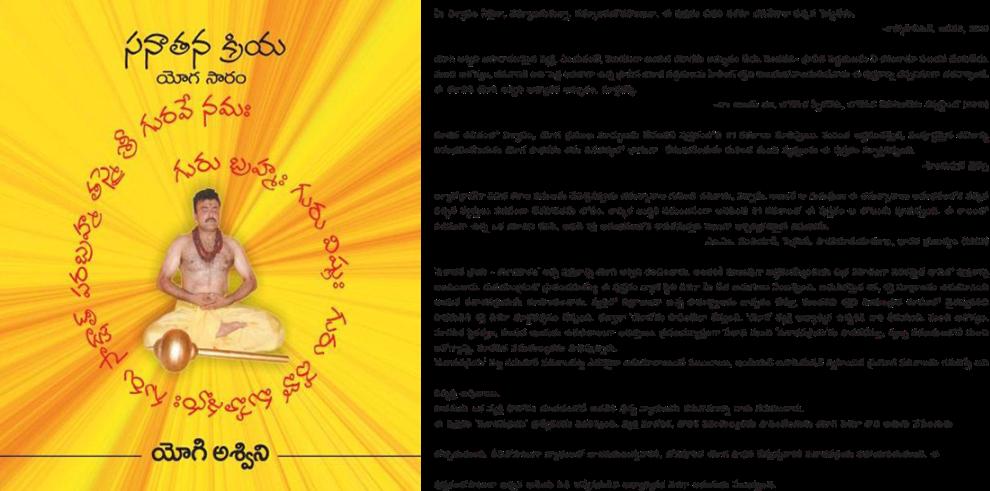 kriya yoga in telugu pdf